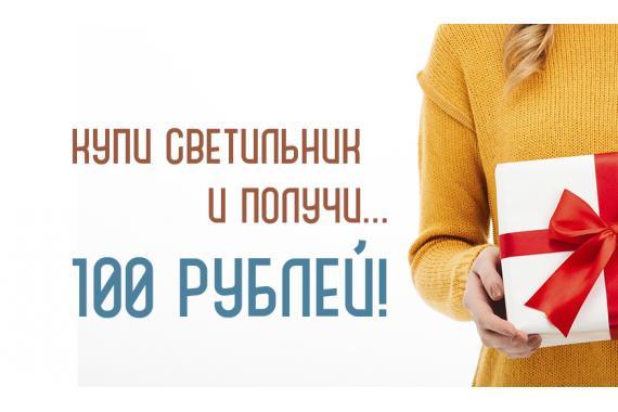Купи светильник и получи 100 рублей!