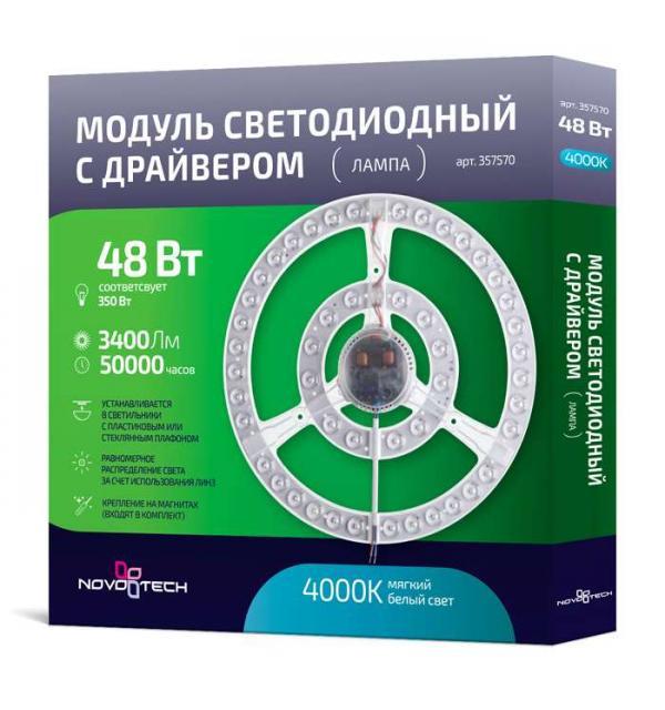 Модуль LED 48W 180-260V 357570 NT18