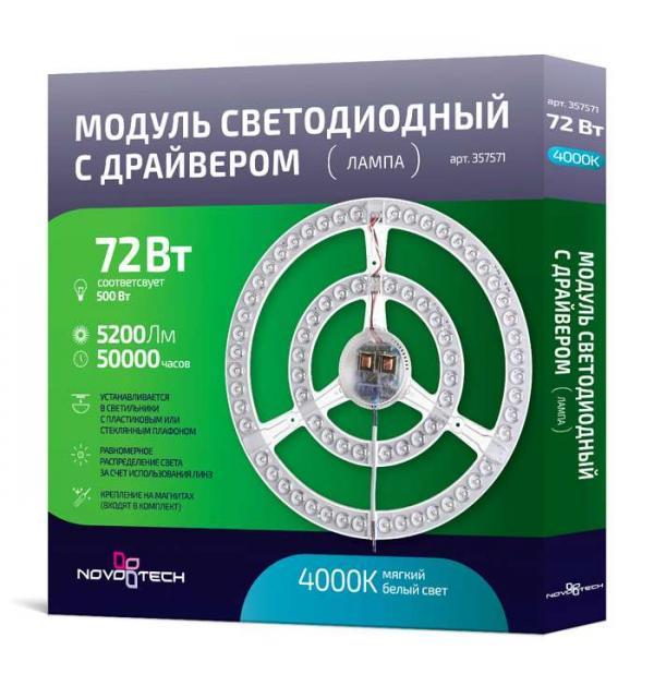 Модуль LED 72W 180-260V 357571 NT18