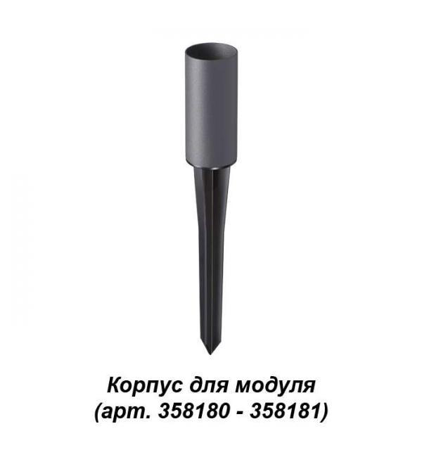 Корпус для модуля Novotech NOKTA 358182
