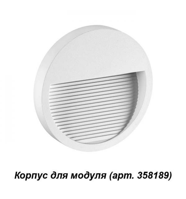 Корпус для модуля Novotech MURO 358190