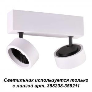 Накладной светильник, используется только с линзой арт. 358208-358211 Novotech LENTI 358203