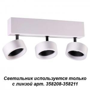 Накладной светильник, используется только с линзой арт. 358208-358211 Novotech LENTI 358204