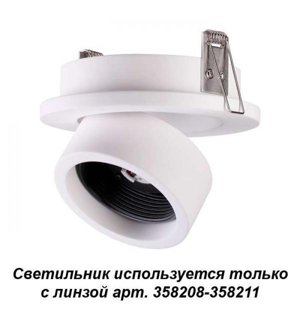 Светильник Novotech LENTI 358207