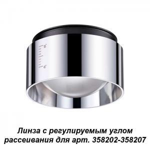 Линза с регулируемым углом рассеивания для арт. 358202-358207 Novotech LENTI 358210