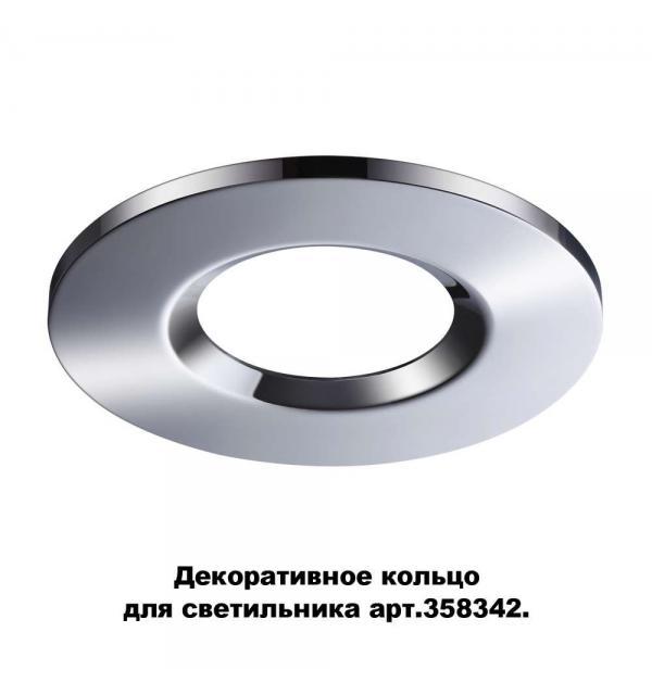 Декоративное кольцо для светильника (арт.358342) Novotech REGEN 358344