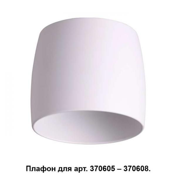 Плафон к арт. 370605, 370606, 370607, 370608 Novotech UNIT 370609
