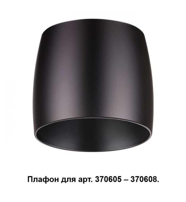 Плафон к арт. 370605, 370606, 370607, 370608 Novotech UNIT 370610