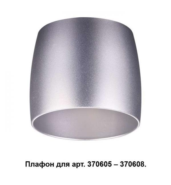 Плафон к арт. 370605, 370606, 370607, 370608 Novotech UNIT 370611