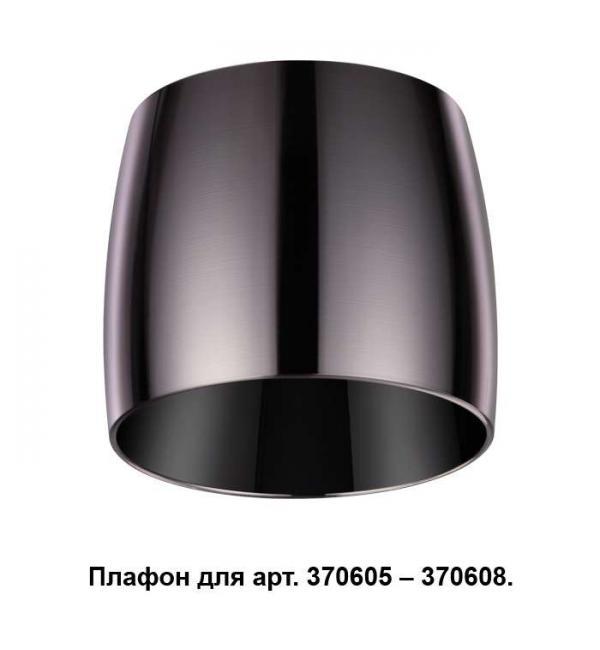 Плафон к арт. 370605, 370606, 370607, 370608 Novotech UNIT 370612