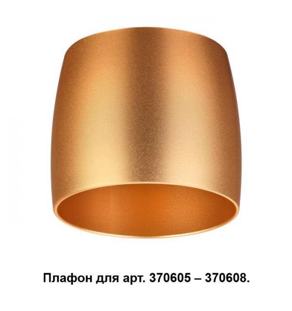 Плафон к арт. 370605, 370606, 370607, 370608 Novotech UNIT 370613