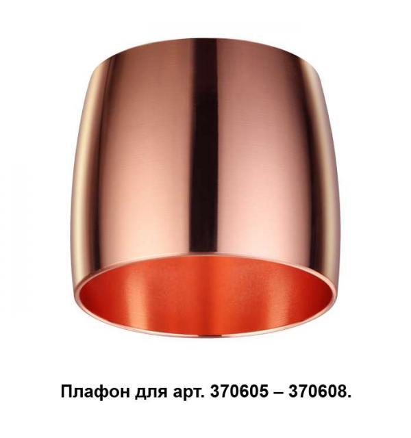 Плафон к арт. 370605, 370606, 370607, 370608 Novotech UNIT 370614