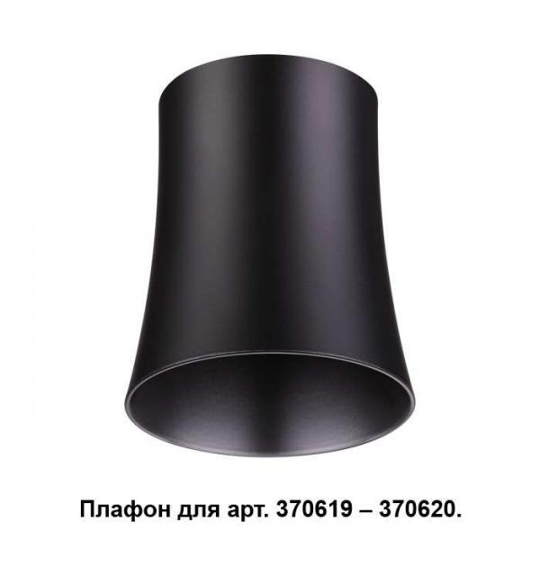 Плафон к арт. 370615, 370616, 370617, 370618 Novotech UNIT 370620